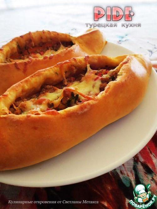 "Турецкая пицца ""Пиде"" - кулинарный рецепт"