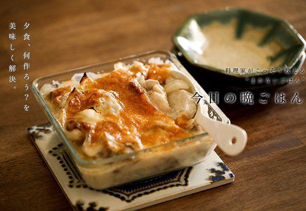 鶏肉と里芋の味噌グラタンのレシピ。 クリーミーで優しいソースはバター・小麦粉不使用。アレルギーや健康を気にする方にもおすすめの一皿。