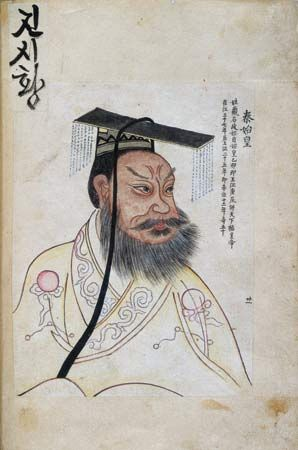 a biography of shih huang ti the emperor of china Qin shi huang (秦始皇 trans qin first emperor)  was the first emperor of china and the foundation of  quotes about qin shi huang  ch'in shih-huang is.