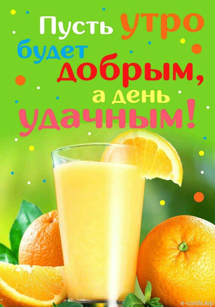 Троицей, фруктовые открытки с добрым утром