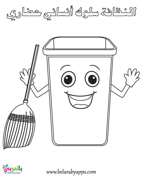 رسومات للتلوين عن النظافة الشخصية للاطفال اوراق عمل بالعربي نتعلم Islamic Kids Activities Active Learning Strategies Islam For Kids