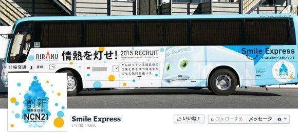 福島と東京を結ぶ就活生のための無料高速バス「Smile Express」/「被災地の福島にある企業を応援したい・多くの学生に福島に来てほしい」との思いから