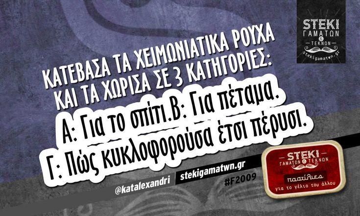 Κατέβασα τα χειμωνιάτικα ρούχα  @katalexandri - http://stekigamatwn.gr/f2009/