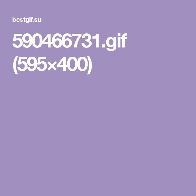 590466731.gif (595×400)