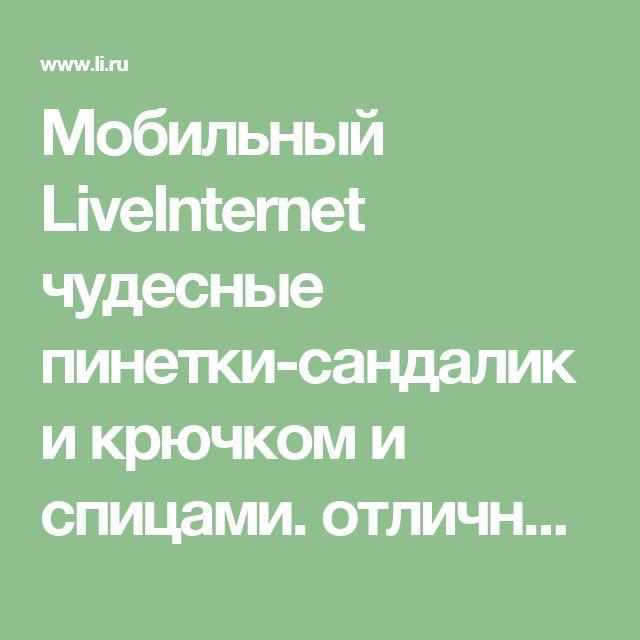 Мобильный LiveInternet чудесные пинетки-сандалики крючком и спицами. отличный МК  | Maja2012 -  |