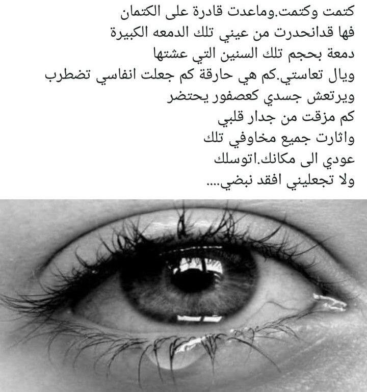 Pin By Mona Makram On Spirito Perduto Arabic Quotes Feelings Phrase