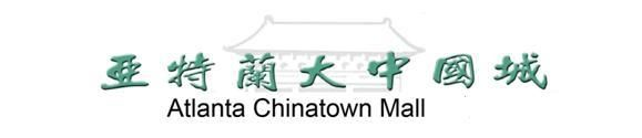 Atlanta Chinatown Mall 5383-C New Peachtree Road Chamblee, GA 30341 (770) 458-6660