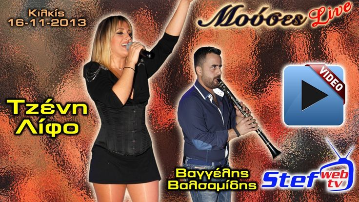 Τζένη Λίφο Μούσες live Κιλκίς 16-11-2013
