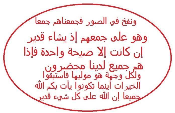 كشف الحمامة والورقة وهي استخارة غريبة Islamic Phrases Black Magic Book Pdf Books Reading