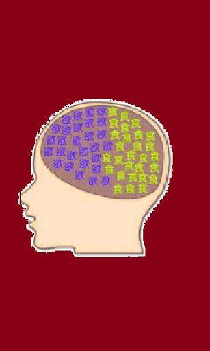 脳内メーカーって意外とあたる!名前を入力するだけ!相性占いよりカンタンな脳内メーカー、無料です。<br>仲良しのお友達や気になる人の脳内イメージ、ちょっと見てみませんか?<br>脳内メーカーは名前から脳の中をイメージして、漢字で表してくれます。<br>気になるあの人や自分の脳内を簡単に脳内メーカーで診断してみよう。<br>結果が、あなたの深層心理に近いと親近感あるよね!気になるあの人は何を考えているのかなー?<br>どんな漢字、文字がどれぐらい占めているのかわかるとおもしろいんだよね~。<br>家族、お友達、気になる人の意外なところみえちゃうかも!<br>脳内メーカーで相性があうかもチェックしてみてね。
