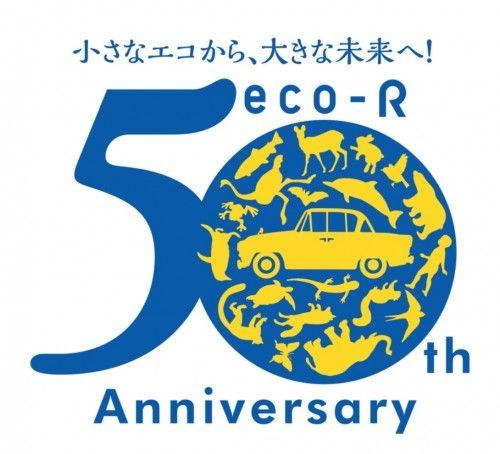 エコアール50周年記念ロゴマーク
