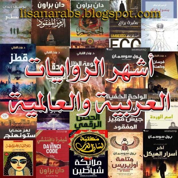 اشهر الروايات العربية والعالمية اكثر من 1000 رواية Arabic Books Books Book Cover