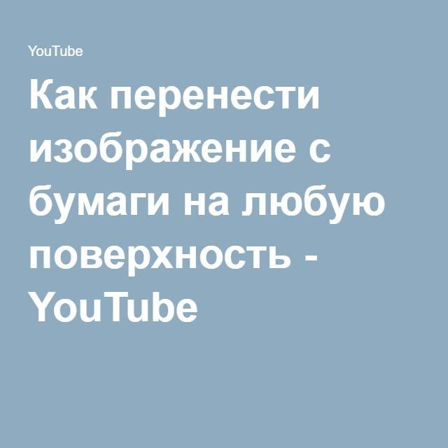 Как перенести изображение с бумаги на любую поверхность - YouTube