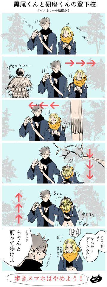 「黒研まとめ2」/「ぎょぷ」の漫画 [pixiv]