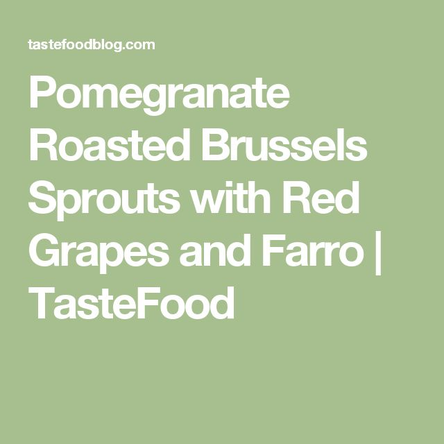 Pomegranate Roasted Brussels Sprouts with Red Grapes and Farro | TasteFood