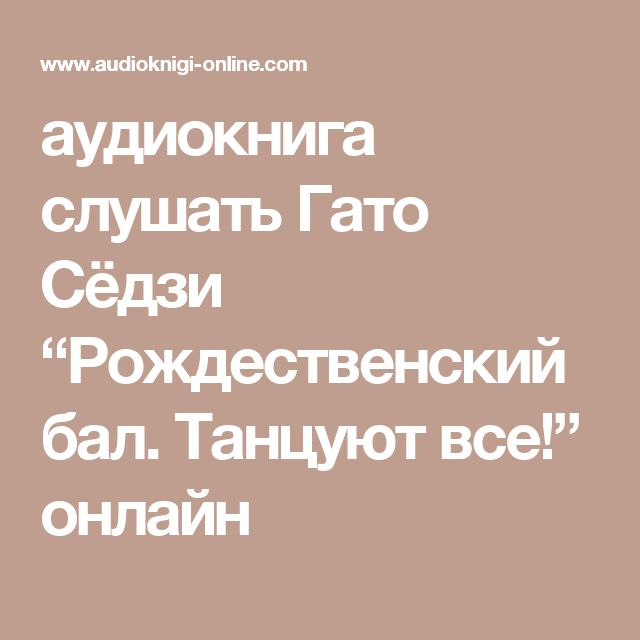 "аудиокнига слушать Гато Сёдзи ""Рождественский бал. Танцуют все!"" онлайн"