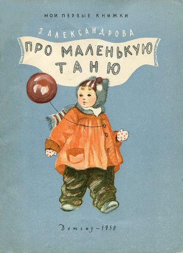 иллюстрации Н.Кнорринг. 1958 г