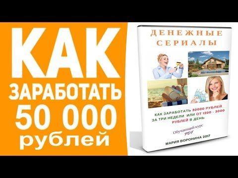 Как заработать 50000 рублей за три недели. | Денежные сериалы.😀👍