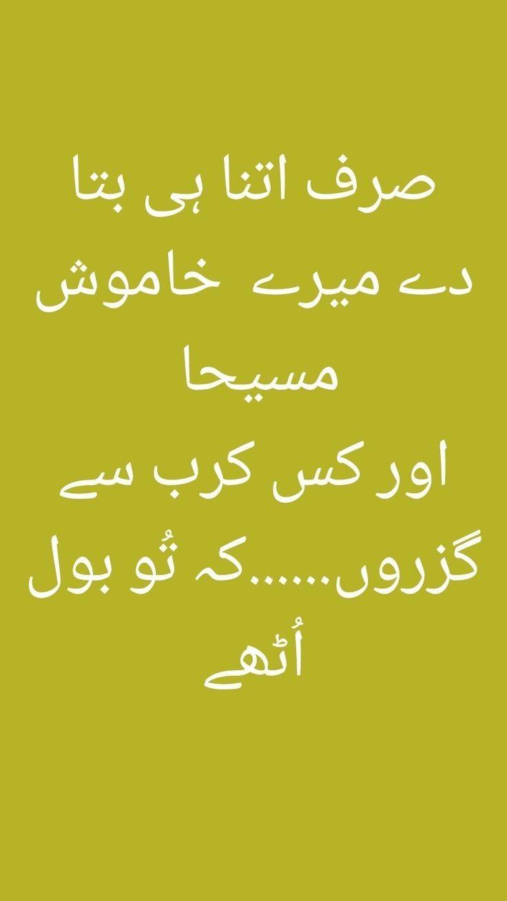 Pin By Mohsin Raza On Urdu Lover Morning Quotes Funny Urdu Funny Quotes Funny Quotes