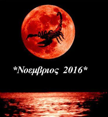 """Ψυχή και Αστρολογία   """"Psychology & Astrology"""": *Νοέμβριος 2016*"""