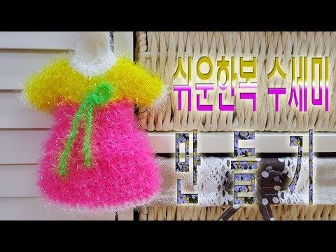 쉬운 한복수세미 만들기 수세미뜨기    crochet - YouTube