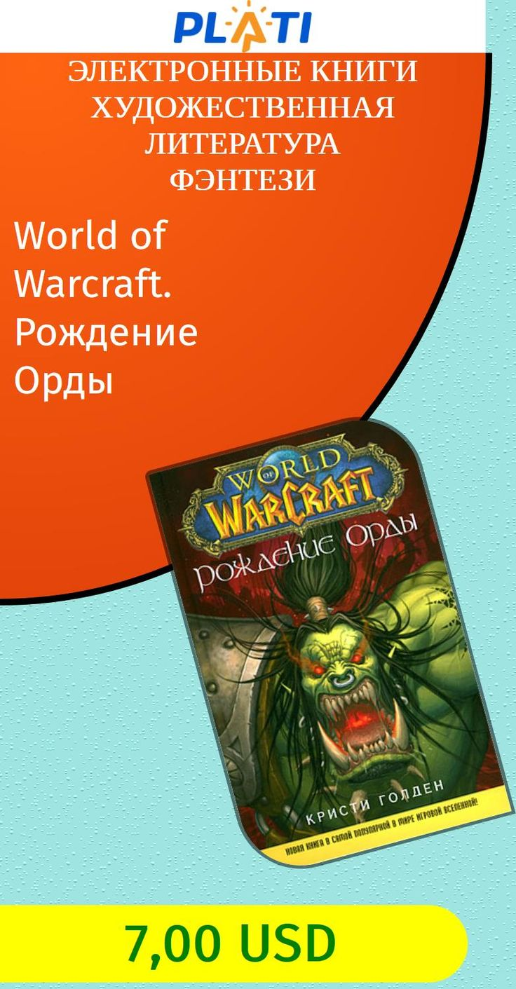 World of Warcraft. Рождение Орды Электронные книги Художественная литература Фэнтези