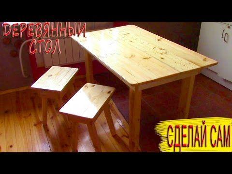 Как сделать стол и 2 табурета из обычной доски! Подробно как сделать стол своими руками! | Настоящие картины маслом. Художник Валерий Рыбаков.