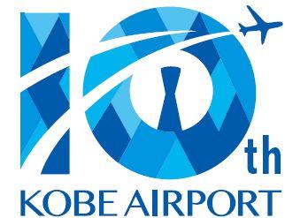 神戸空港 開港10年記念ロゴ もっと見る