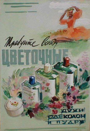 1950. Худ. Зеленский Борис Александрович (1914-1984). (Эскиз для плаката)