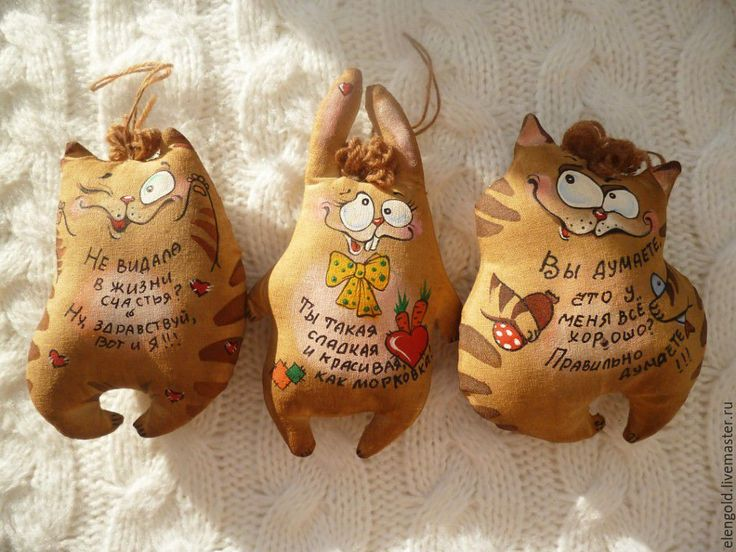 Купить или заказать кофейные сувениры в интернет-магазине на Ярмарке Мастеров. Кофейные сувениры : коты. зайцы. совы.слоны.медведи. мыши. всё что угодно по вашему заказу с любой вашей надписью с запахом кофе.Сделаю на заказ . Кое что есть в наличии . нужно уточнять у продавца. Моя страница в /id1387…