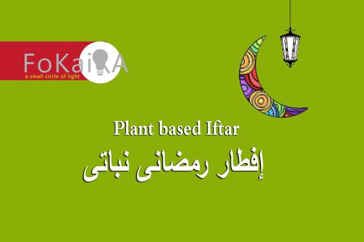 Plant based Iftar  الفكيرة 114 | إفطار رمضانى نباتى