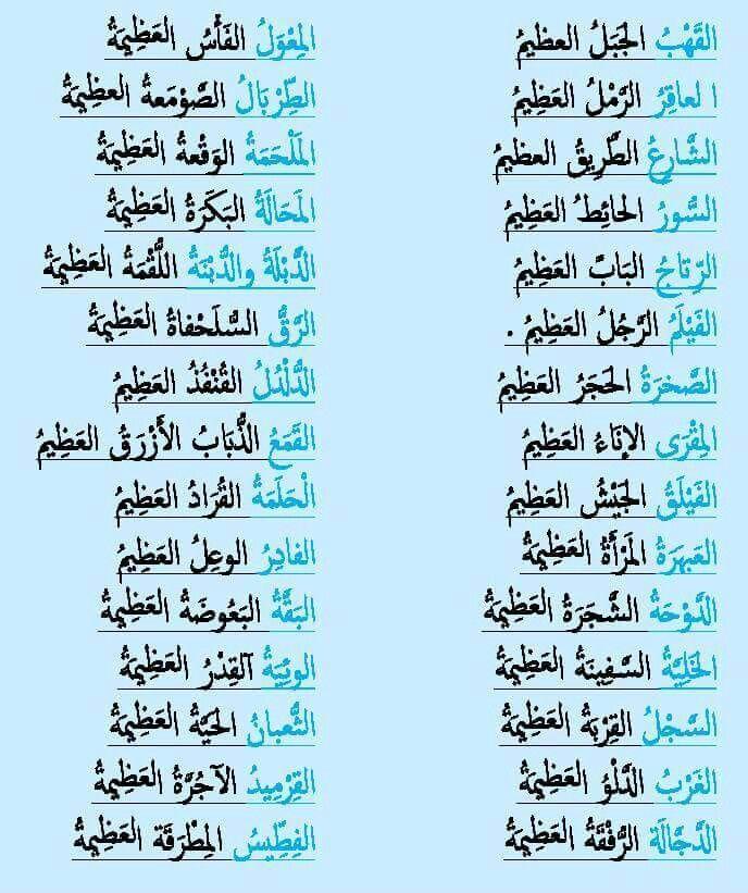 Pin By Abdulrahman Alghamdi On أسماء وكلمات Learning Arabic Learning Websites Arabic Phrases