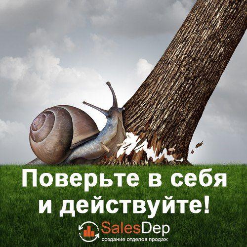#Мотивация для менеджеров и руководителей отделов продаж от #SalesDep!  Поверьте в себя и действуйте!