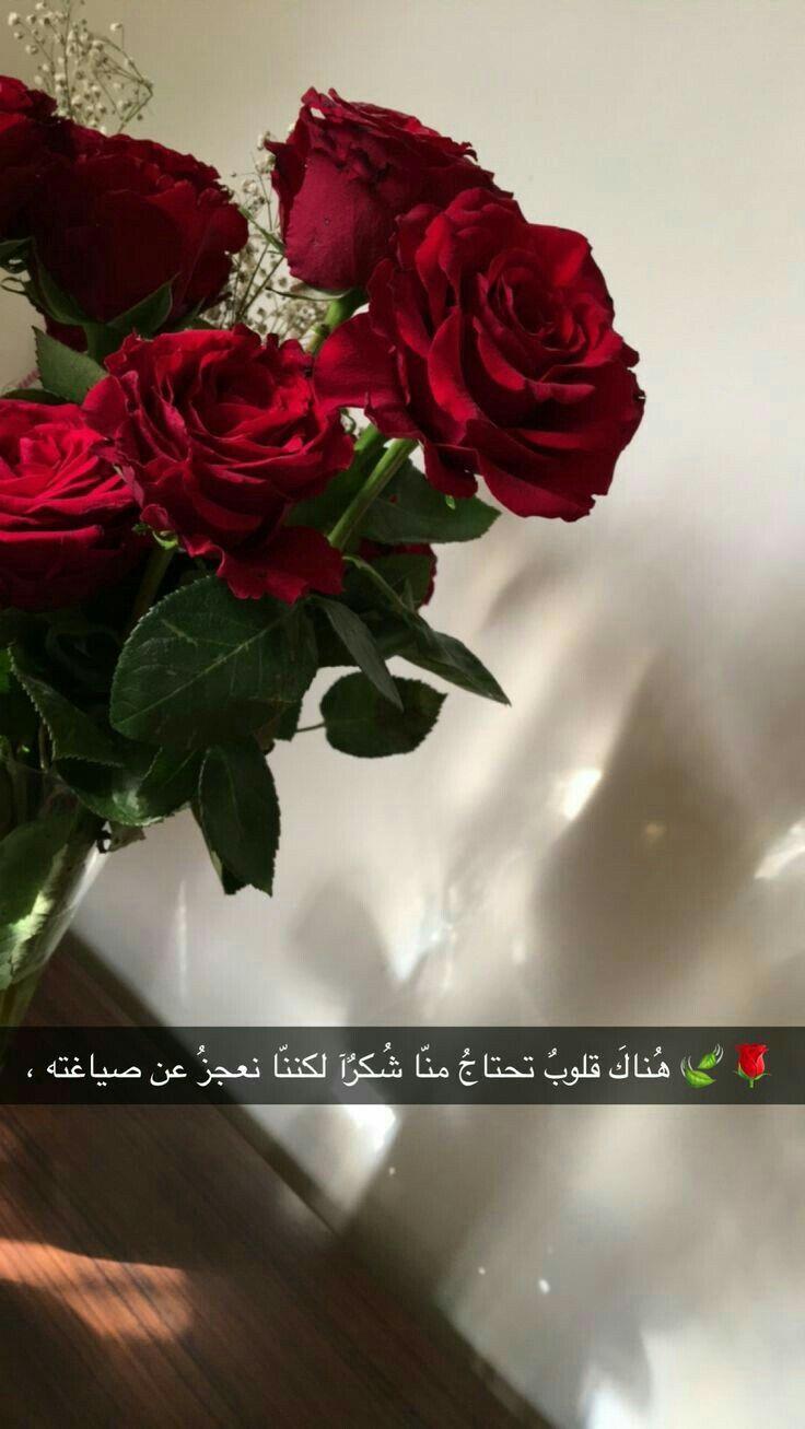 شكرا من أعماق قلبي H G Beautiful Arabic Words Arabic Quotes Islamic Love Quotes