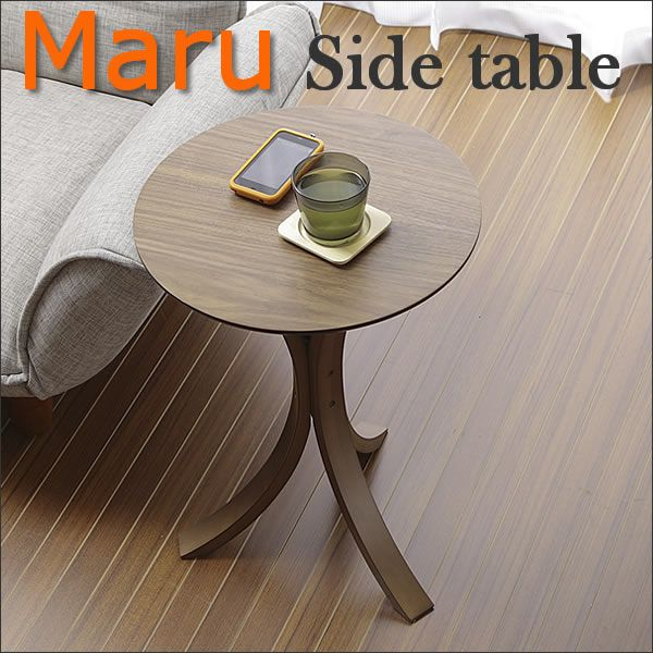 【送料無料】ウォールナットサイドテーブル「MARU」曲げ木積層合板【送料無料】花台にも使える!デザイナー【楽天市場】