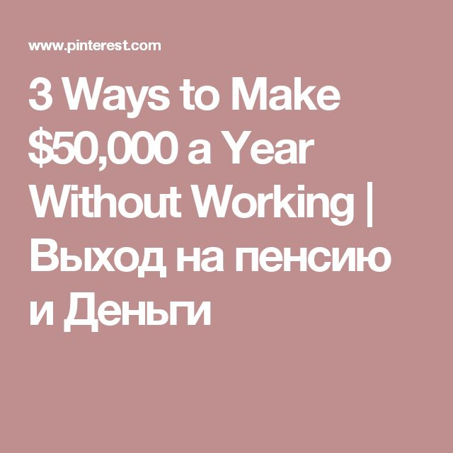 3 Ways to Make $50,000 a Year Without Working | Выход на пенсию и Деньги
