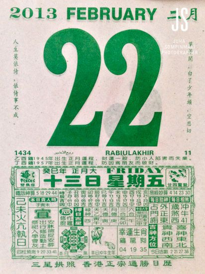 how to use chinese calendar