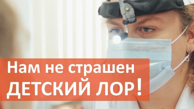 Детский ЛОР о диагностике и лечении заболеваний уха, горла и носа у детей.