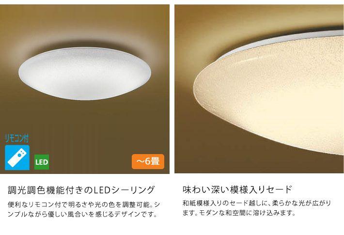 和風 LEDシーリングライト リモコン付 調光・調色~6畳 | インテリア照明の通販 照明のライティングファクトリー