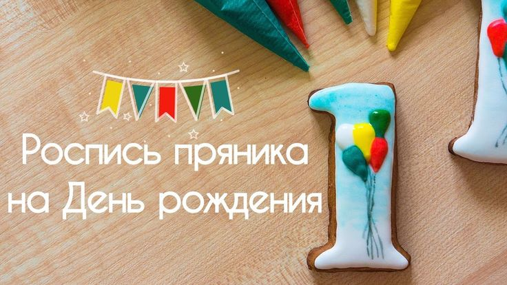 """Роспись пряника айсингом """"Цифра с воздушными шарами"""" на торт"""