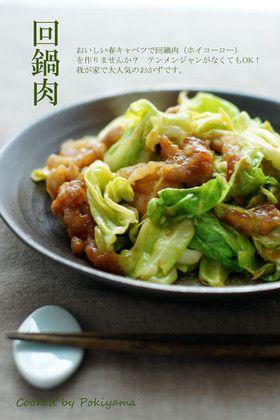 おいし~い☆うちの回鍋肉(ホイコーロー) by ぽくちゃん [クックパッド] 簡単おいしいみんなのレシピが259万品