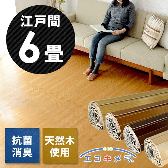 激安ウッドカーペット260x350cm/フローリングカーペット