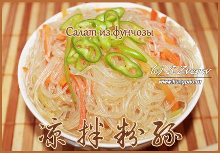 Салат с китайская капуста