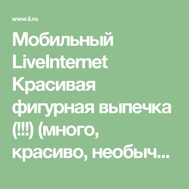 Мобильный LiveInternet Красивая фигурная выпечка (!!!) (много, красиво, необычно) | Добрая_Фея - Дневник Лебедевой Ирины |