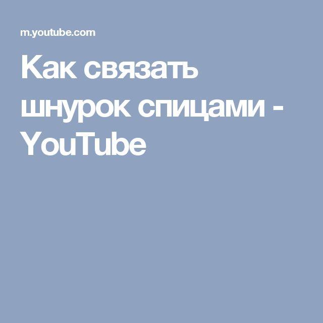 Как связать шнурок спицами - YouTube