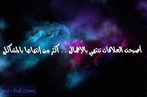 صور عن الاهتمام والاهمال عبارات عن قلة الاهتمام مكتوبة علي صور Lines Quotes Arabic Quotes Movie Lines