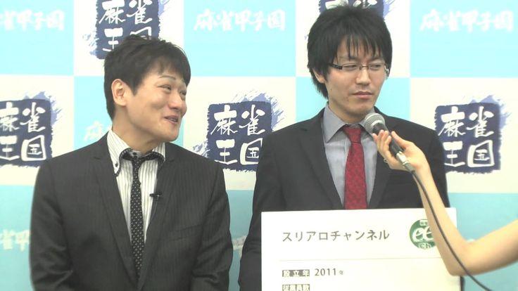 麻雀甲子園2015 スリアロチャンネル