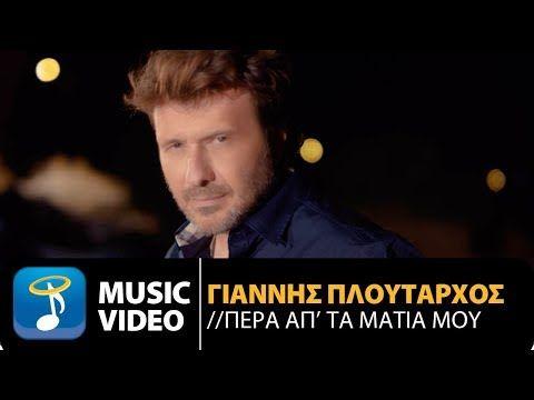 (4) Γιάννης Πλούταρχος - Πέρα Απ' Τα Μάτια Μου (Official Music Video HD) - YouTube