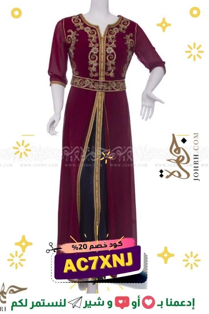 كوبون خصم Ac7xnj جلابيات متجر جوهرة المميزة Dresses With Sleeves Fashion Dresses