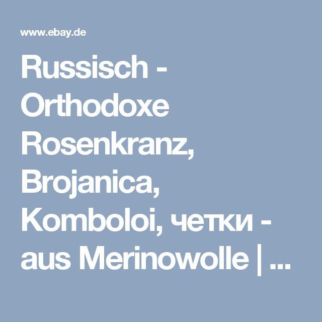 Russisch - Orthodoxe Rosenkranz, Brojanica, Komboloi, четки - aus Merinowolle  | eBay